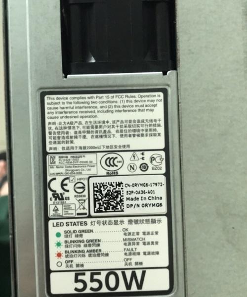 0RYMG6 Dell PS 550W 02